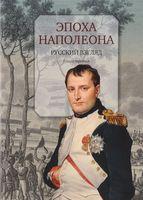 Эпоха Наполеона. Русский взгляд. Книга 3 (В 4 книгах)