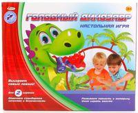 Голодный динозавр