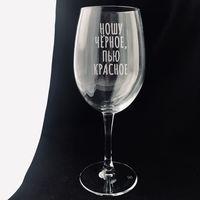 """Бокал для вина """"Ношу чёрное, пью красное"""" (615 мл)"""