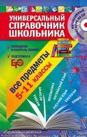 Новейший универсальный справочник школьника. 5-11 классы (+ CD)