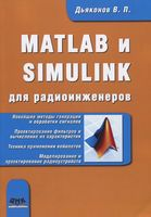 Matlab и Simulink для радиоинженеров