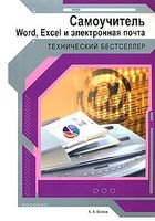 Самоучитель. Word, Excel и электронная почта