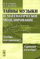 Тайны музыки и математическое моделирование