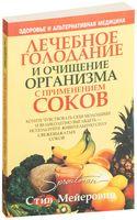 Лечебное голодание и очищение организма с применением соков