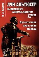 Луи Альтюсер. Выдающийся философ-марксист XX века. Аутентичное прочтение Маркса