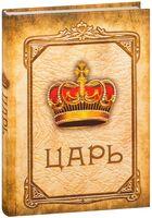 """Записная книжка """"Царь"""" (А5; 128 листов)"""