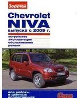 Chevrolet Niva выпуска с 2009 г. Устройство, эксплуатация, обслуживание, ремонт, все работы в цветных иллюстрациях