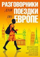 Разговорники для поездки по Европе (Комплект из 5 книг)