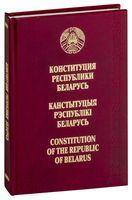 Конституция Республики Беларусь на 3-х языках