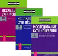 Исследование сути исцеления. В 3 томах (комплект)