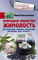 Природное лекарство жимолость