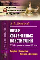 Обзор современных конституций. XVIII - первая половина XIX века. Книга 2