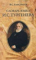 Словарь языка И.С.Тургенева