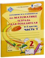 Готовимся к олимпиаде по математике. 2 класс. Тетрадь для победителя. В 2-х частях. Часть 1