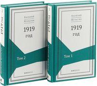 1919 год (в 2-х томах)