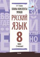 Планы-конспекты уроков. Русский язык. 8 класс (I полугодие)