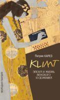Густав Климт. Эпоха и жизнь венского художника