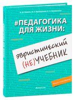 #Педагогика для жизни: эвристический (не)учебник