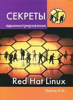 Секреты администрирования Red Hat Linux
