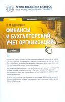 Финансы и бухгалтерский учет организаций