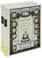 Ярмарка тщеславия (В двух томах; подарочное издание)