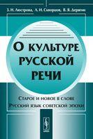 О культуре русской речи
