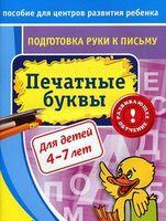 Печатные буквы. Подготовка руки к письму. Для детей 4-7 лет