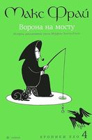 Хроники Ехо 4. Ворона на мосту. История, рассказанная сэром Шурфом Лонли-Локли