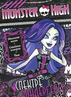 Monster High. Все о Спектре Вондергейст