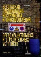 Безопасная эксплуатация инструмента и приспособлений, предохранительных и оградительных устройств