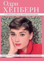 """Одри Хепберн. От """"Римских каникул"""" до """"Моей прекрасной леди"""" (+ плакат)"""