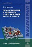 Основы экономики и менеджмента в сфере физической культуры и спорта