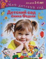 Детский сад Ежика Федьки . Для 3-4 лет (+ 170 наклеек)