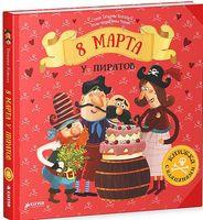 8 Марта у пиратов