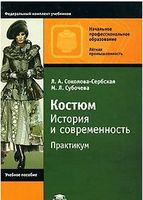 Костюм. История и современность. Практикум