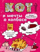 "Блокнот ""Кот и мечты о колбасе"" (170х215 мм)"