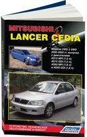 Mitsubishi Lancer Cedia. Модели 2WD & 4WD 2000-2003 гг. Устройство, техническое обслуживание и ремонт