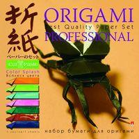 """Набор бумаги для оригами """"Всплеск цвета"""" (20х20 см; 7 листов)"""