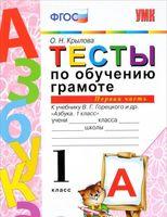 Тесты по обучению грамоте. Часть 1. 1 класс