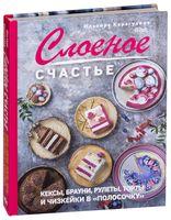 """Слоеное счастье. Кексы, брауни, рулеты, торты и чизкейки в """"полосочку"""""""