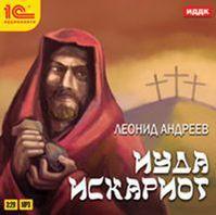Андреев Л.Н. Иуда Искариот