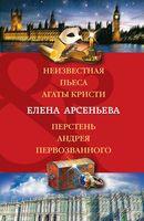 Неизвестная пьеса Агаты Кристи. Перстень Андрея Первозванного (м)