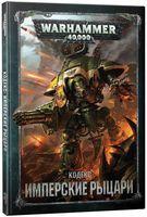 Warhammer 40.000. Кодекс: Имперские Рыцари