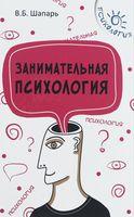 Занимательная психология