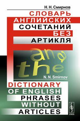 частотный словарь английского языка 10000