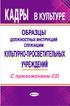 Кадры в культуре. Образцы должностных инструкций служащим культурно-просветительных учреждений (+ CD-ROM)