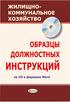 Должностные Инструкции Работников Жилищно-коммунального Хозяйства - фото 7